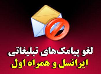 لغو پیامکهای تبلیغاتی همراه اول و ایرانسل